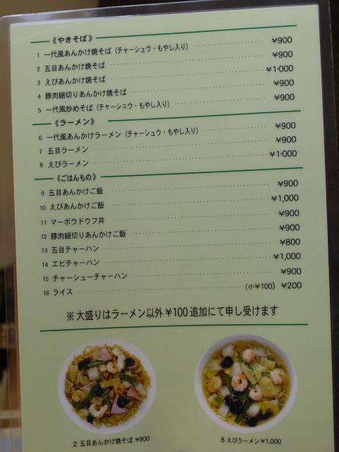中華レストラン 一代 その10 (麻婆豆腐丼)_d0153062_07563249.jpg