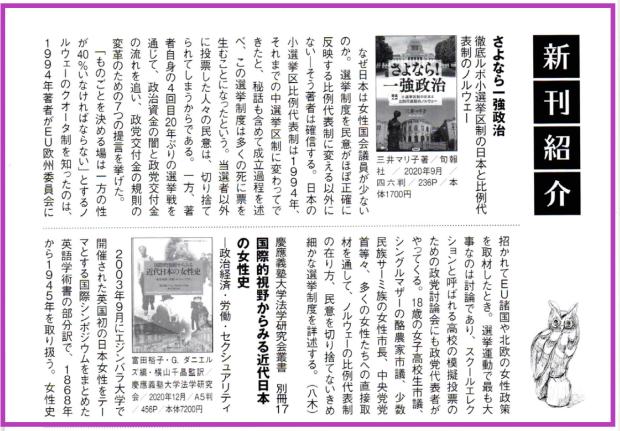 書評『さよなら!一強政治 徹底ルポ小選挙区制の日本と比例代表制のノルウェー』by「女性展望」_c0166264_10530194.png