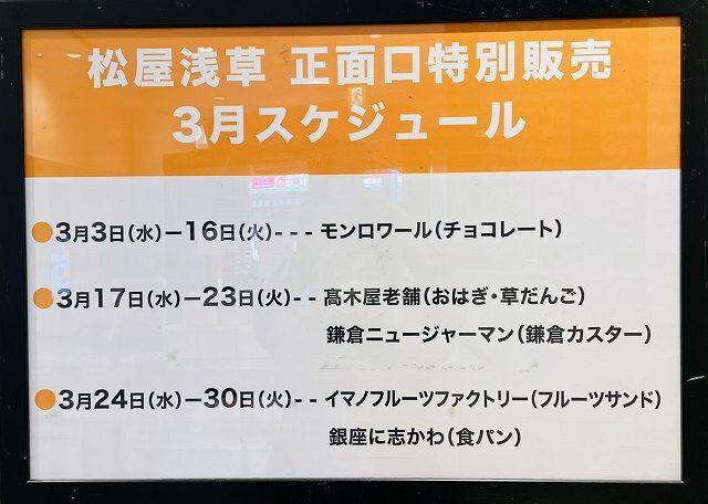 松屋浅草にてイベント販売が始まりました!_b0181172_11381218.jpg