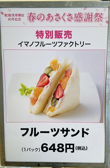 松屋浅草にてイベント販売が始まりました!_b0181172_11381256.jpg