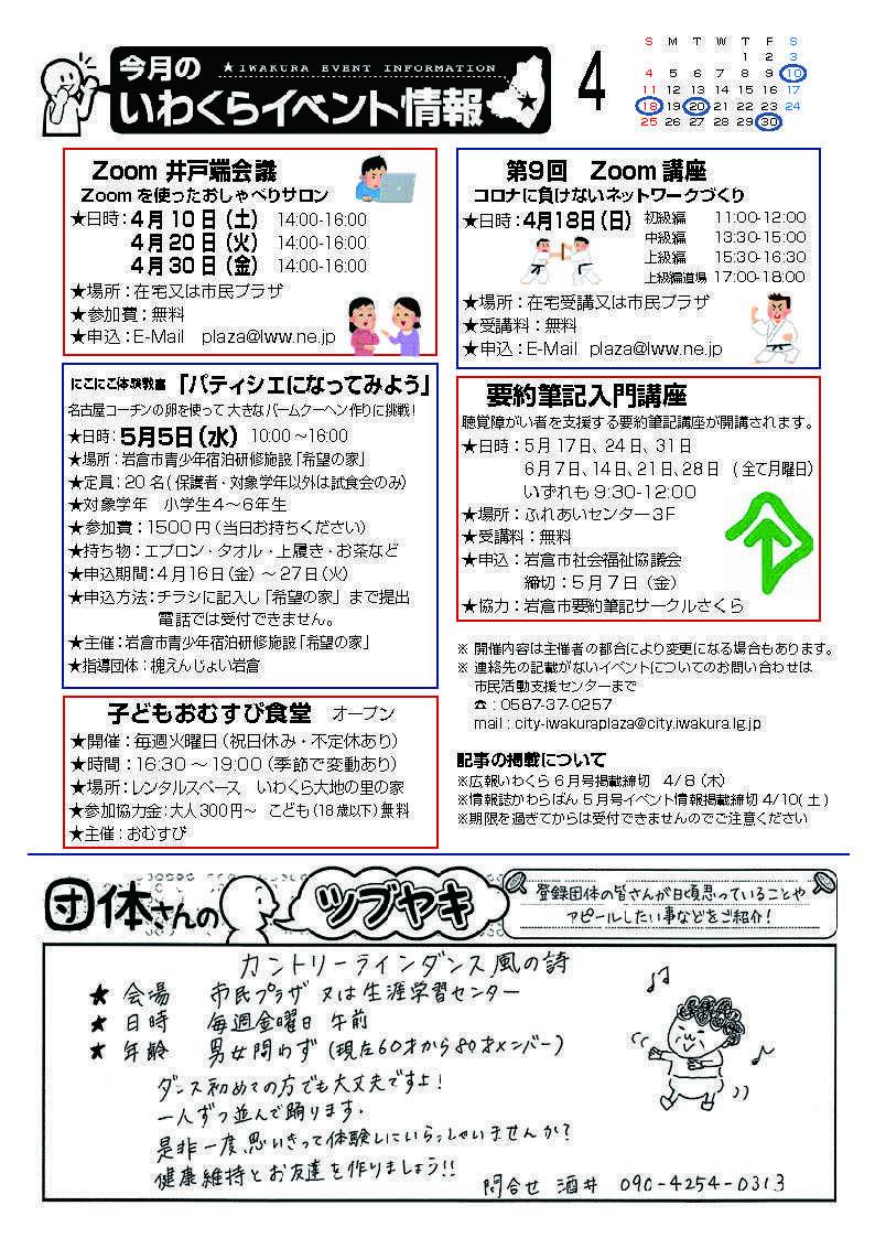 【R3. 4月号】岩倉市市民活動支援センター情報誌かわらばん103号_d0262773_11042241.jpg