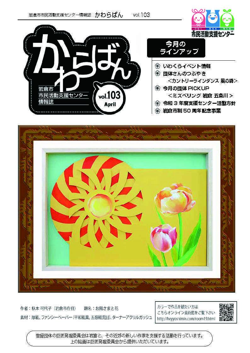 【R3. 4月号】岩倉市市民活動支援センター情報誌かわらばん103号_d0262773_11042263.jpg