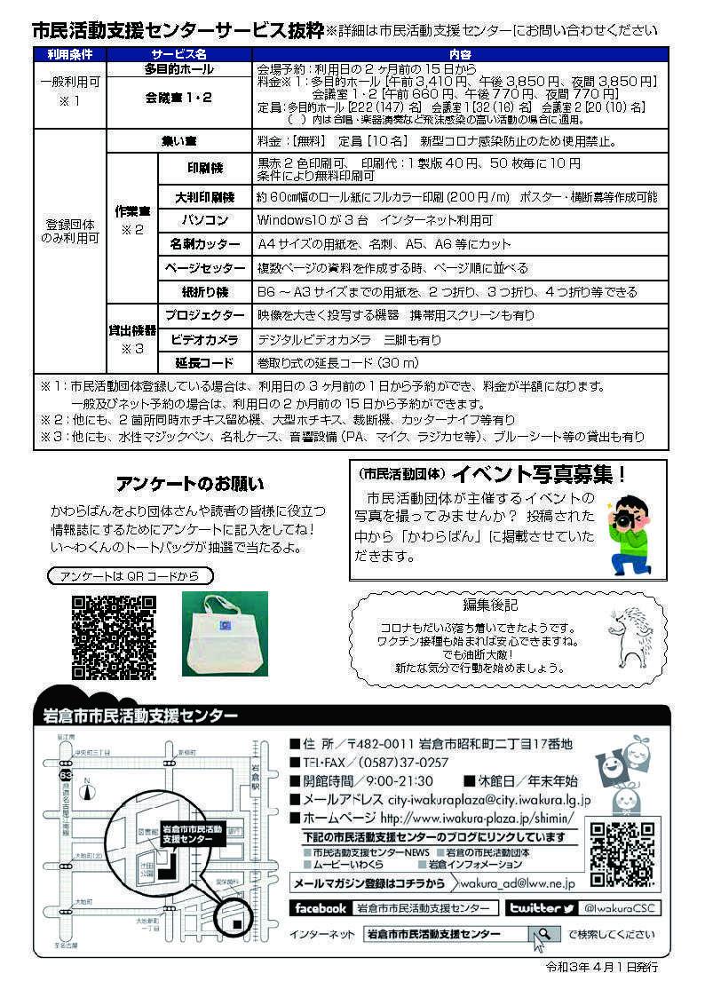 【R3. 4月号】岩倉市市民活動支援センター情報誌かわらばん103号_d0262773_11042268.jpg