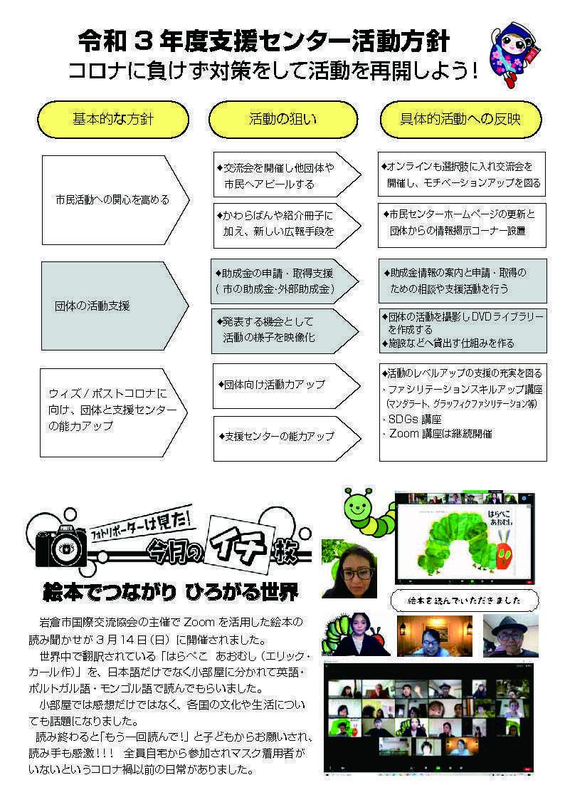 【R3. 4月号】岩倉市市民活動支援センター情報誌かわらばん103号_d0262773_11042300.jpg