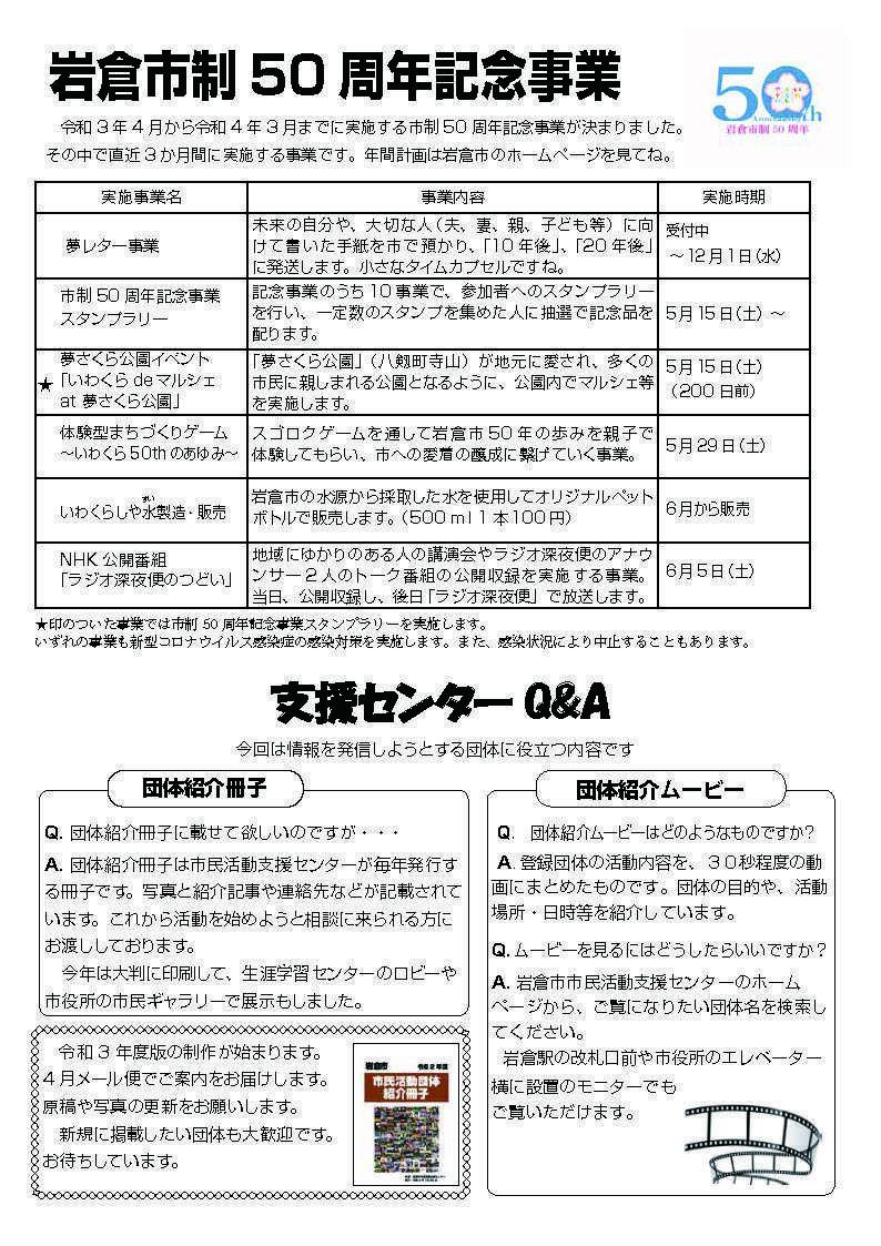 【R3. 4月号】岩倉市市民活動支援センター情報誌かわらばん103号_d0262773_11042381.jpg
