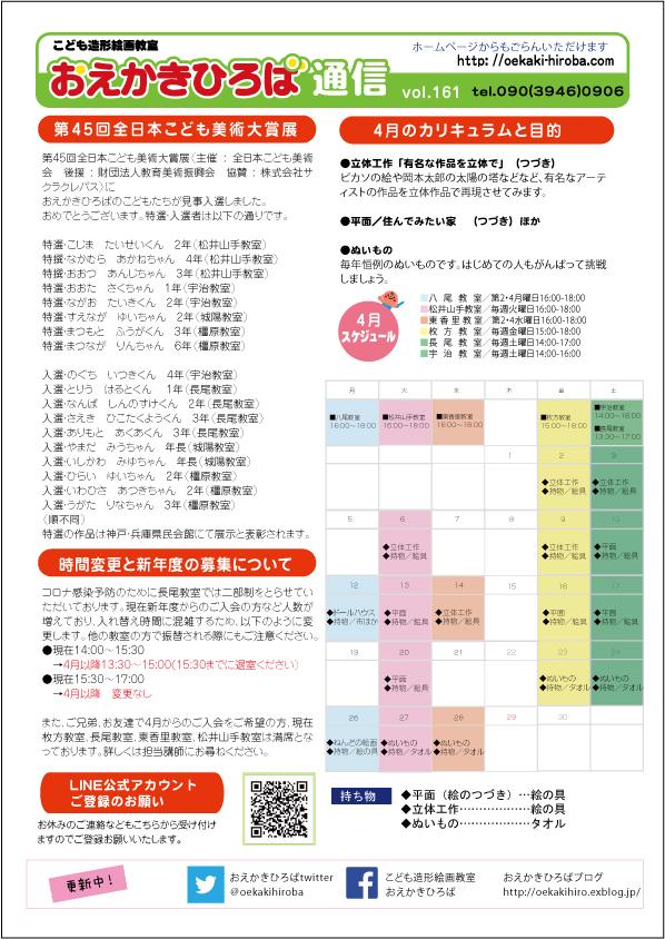 4月の通信とカリキュラム_f0215199_13332580.jpg