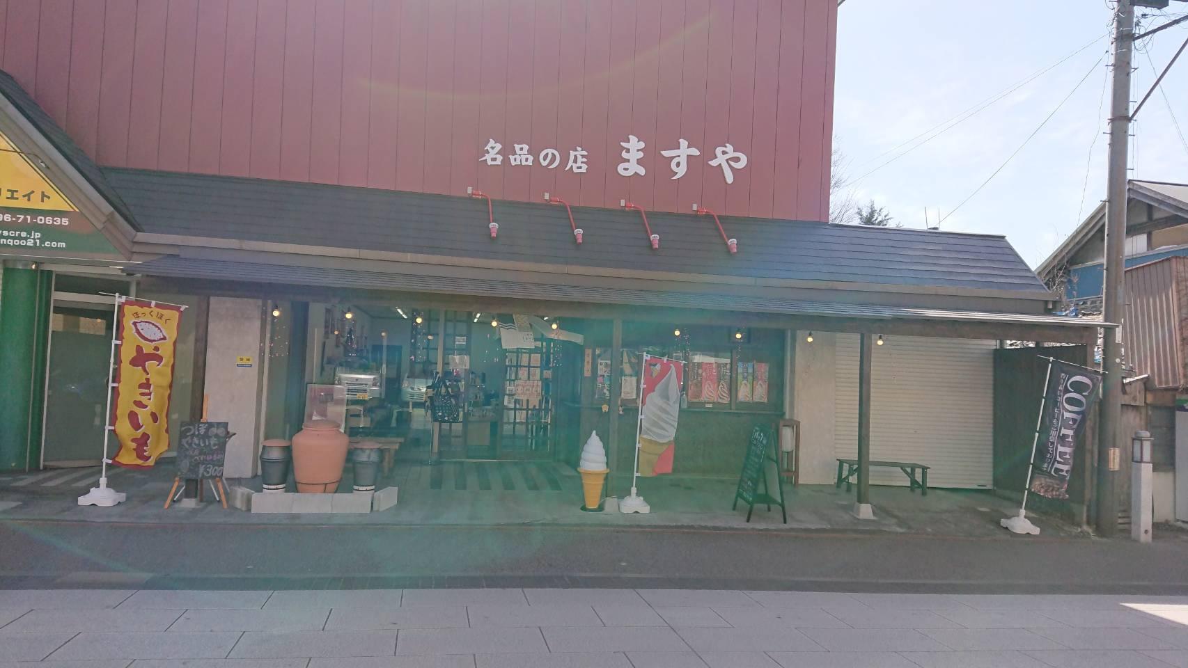 名品の店 ますや_c0194018_16203360.jpg