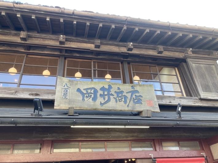 岡井商店_c0194018_16271165.jpg