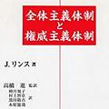 日本を権威主義の国の範疇に入れていたF.フクヤマの『歴史の終わり』_c0315619_14093523.png