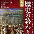 日本を権威主義の国の範疇に入れていたF.フクヤマの『歴史の終わり』_c0315619_14163627.png