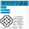日本を権威主義の国の範疇に入れていたF.フクヤマの『歴史の終わり』_c0315619_15340106.png