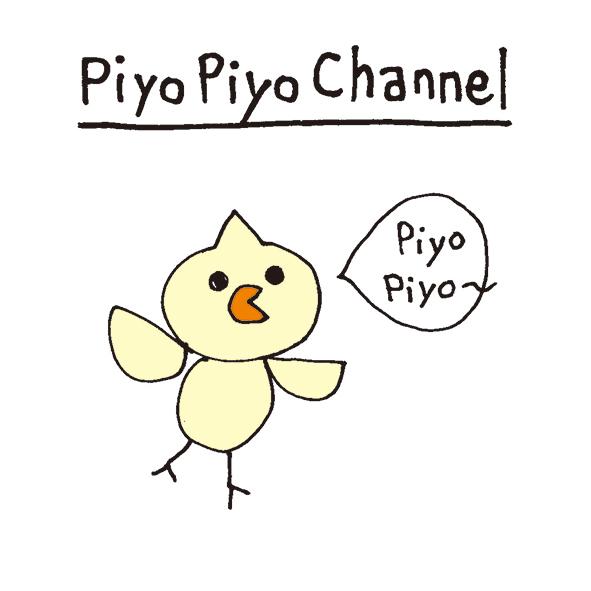 Piyo Piyo Channel です〜_a0249132_19401007.jpg