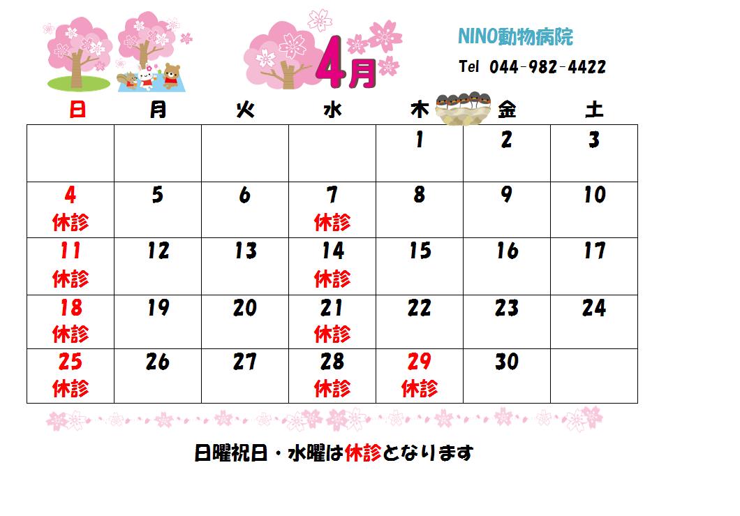 4月の診療日のお知らせ☆_e0288670_17464688.png