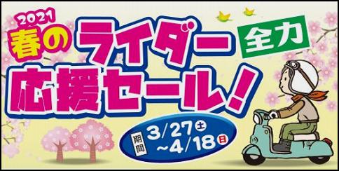 イワサキ2021春のライダー応援SALE開催!_b0163075_09233253.png