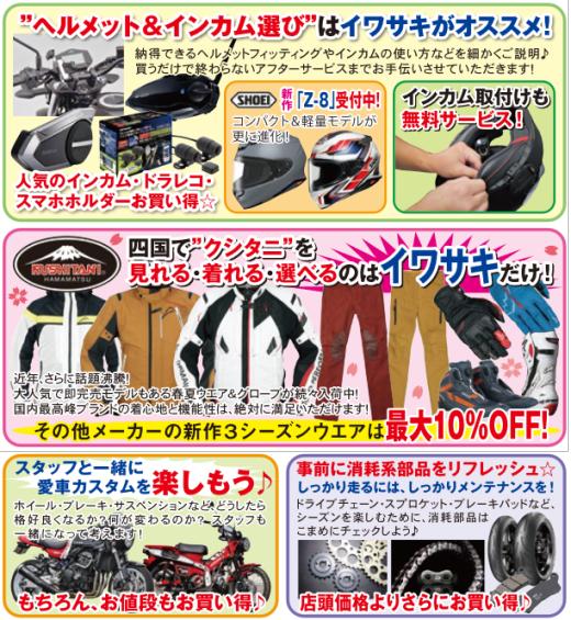 イワサキ2021春のライダー応援SALE開催!_b0163075_09304534.png