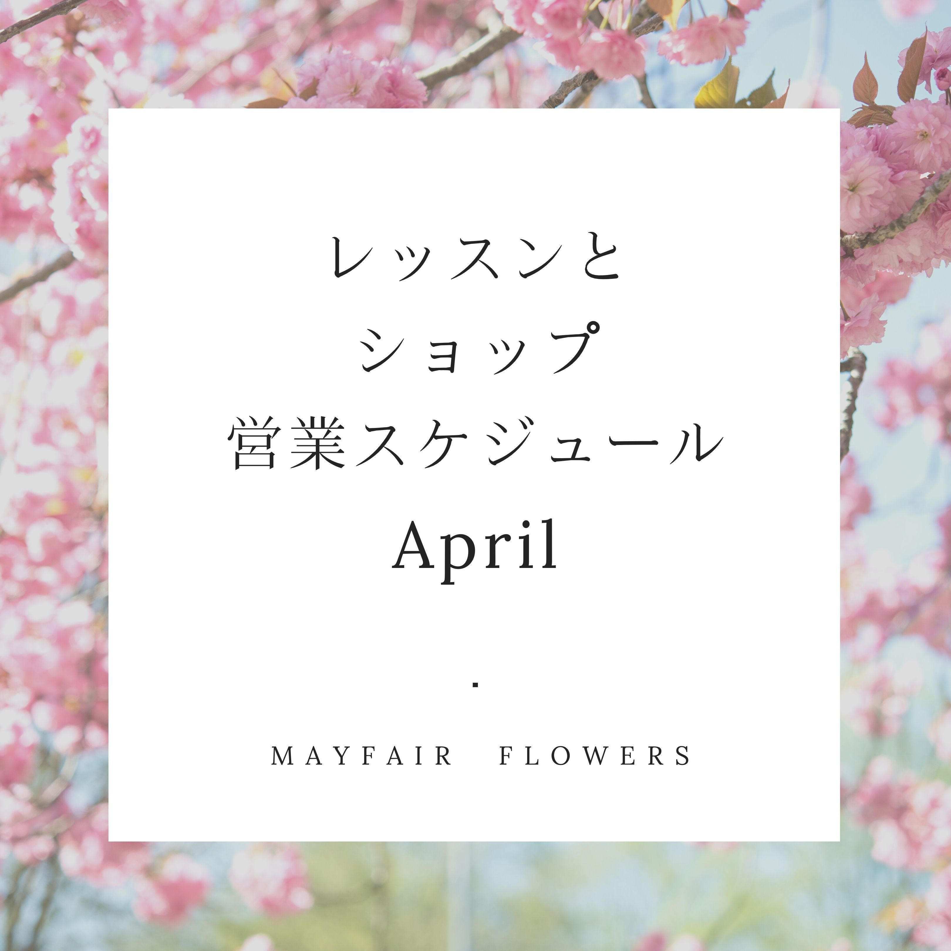 4月のショップ営業スケジュールとレッスンスケジュールのお知らせ♪_d0000304_14235979.jpg