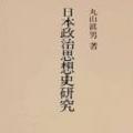 日本を権威主義の国の範疇に入れていたF.フクヤマの『歴史の終わり』_c0315619_10151012.png