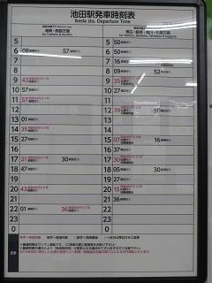 JRダイヤ改正。池田駅とワイン城への送迎について_b0405523_01145851.jpg