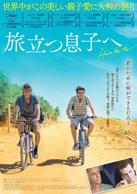 映画『旅立つ息子へ』 ー親と子の関係を「顔」で表現するアヴィヴィの名演  _c0016826_20220373.jpeg