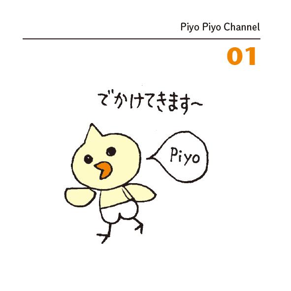 Piyo Piyo Channel です〜_a0249132_13363857.jpg