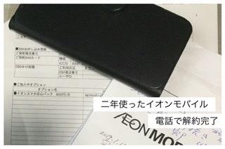 スマホSDカードに写真保存 プリンター交換 イオンモバイル解約_a0084343_00205997.jpeg
