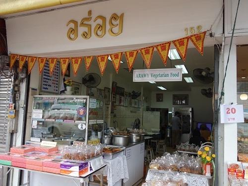 ディンソー通りの菜食惣菜屋アロイにやっと行けた_c0030645_10073649.jpg
