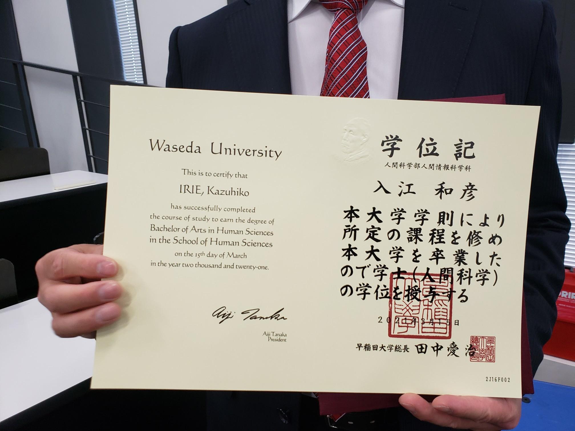 早稲田大学卒業式_c0160277_23581542.jpg