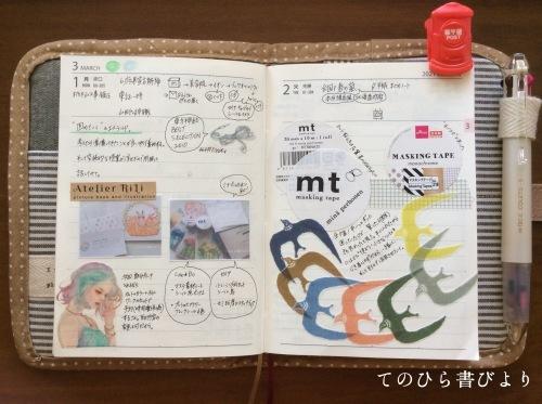高橋No.8ポケットダイアリー#3/1〜3/7_d0285885_18153289.jpeg