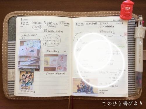 高橋No.8ポケットダイアリー#3/1〜3/7_d0285885_18160930.jpeg