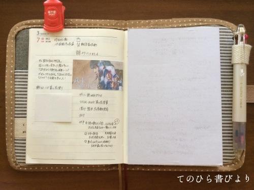 高橋No.8ポケットダイアリー#3/1〜3/7_d0285885_18162209.jpeg