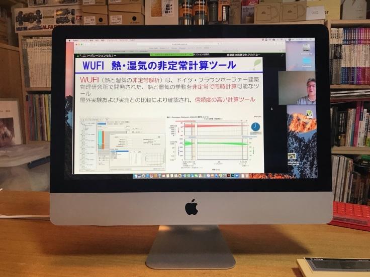 木繊維断熱材の可能性のオンラインセミナー受講_e0148212_16114391.jpg