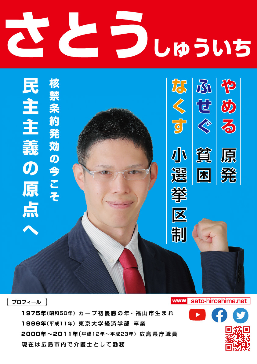 元熱血県庁マン・介護士 さとうしゅういち 核兵器禁止条約発効のいまこそ『民主主義の原点へ』 広島から日本をたてなおす【参院選広島再選挙】_e0094315_01190816.jpg