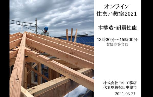 木構造・耐震性をテーマにしたオンライン住まい教室を開催しました。_b0142417_14012288.png