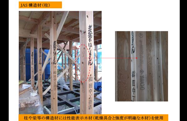 木構造・耐震性をテーマにしたオンライン住まい教室を開催しました。_b0142417_14022924.png