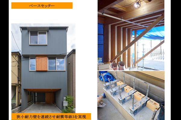 木構造・耐震性をテーマにしたオンライン住まい教室を開催しました。_b0142417_14024572.png