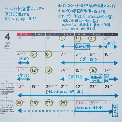 石田さんのお品と4月の営業日_b0206421_11202484.jpg