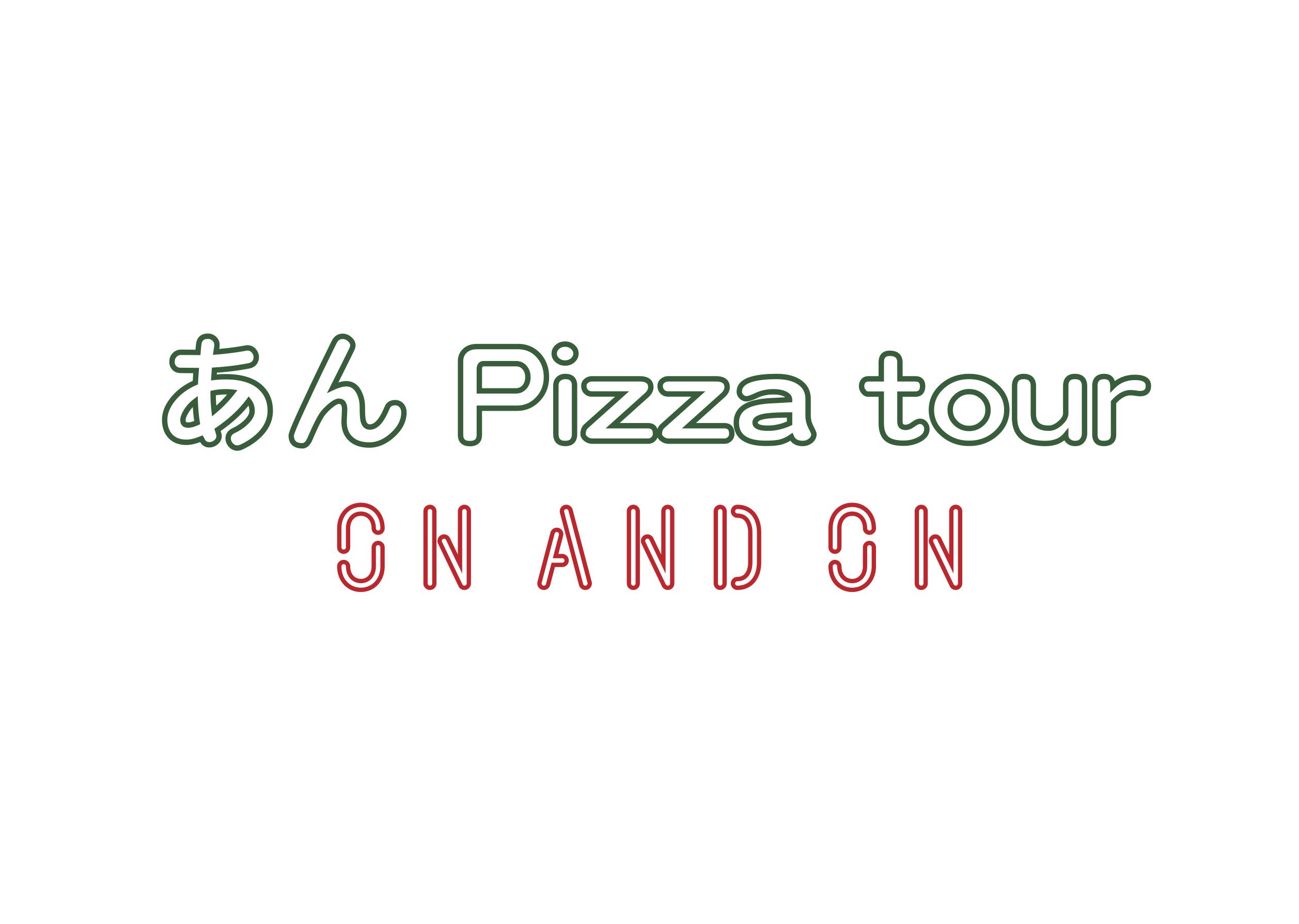 あん Pizza tourのご予約について_b0363827_16440510.jpg