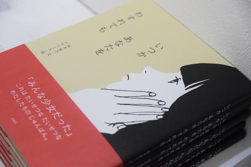 2021.3.26(金) – 3.28(日) 金子ひとみ+オザワミカ 2人展「森へ」@ 2日目_e0272050_17470047.jpg
