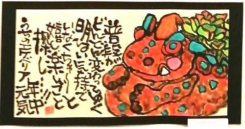 泉佐野市・・・タオル筆絵てがみ展_a0115452_19292427.jpg