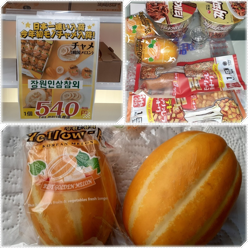 韓国メロン・チャメで楽しむ♪_b0236665_14565684.jpg