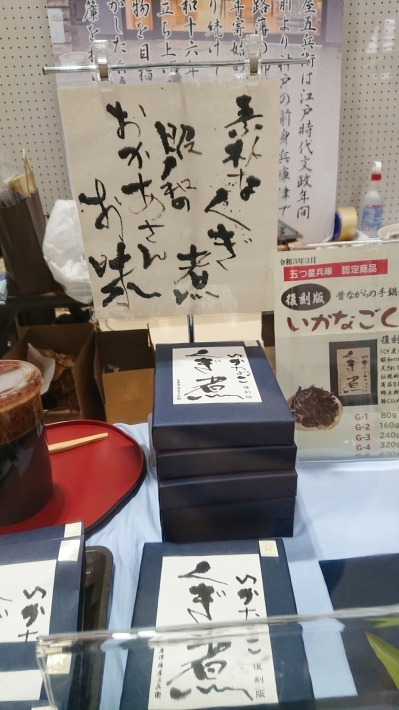 神戸から、「地賛地承」兵庫発、五つ星ひょうご_a0098174_22341452.jpg