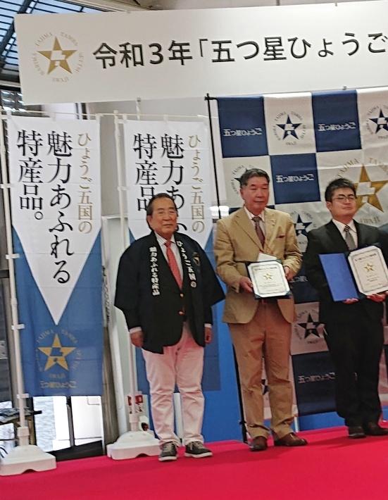 神戸から、「地賛地承」兵庫発、五つ星ひょうご_a0098174_22351135.jpg