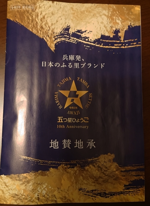 神戸から、「地賛地承」兵庫発、五つ星ひょうご_a0098174_22492437.jpg