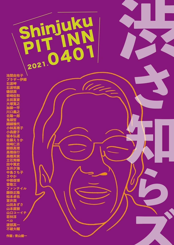 Maki Hachiya 2021:4月 live schedule_d0239981_01462729.jpg