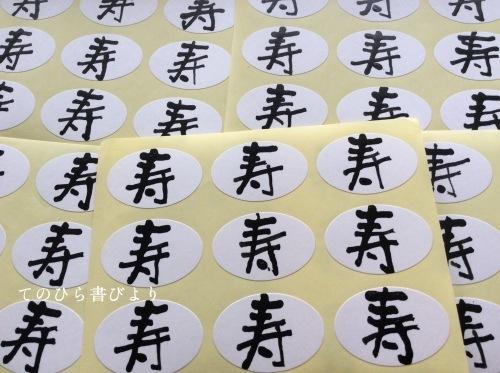 水引飾り、封シール、添付用おまけ和風ミニカード(no.694)など_d0285885_17314361.jpeg
