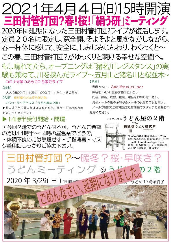 2021/4/4㈰ 三田村管打団?春!桜!「絹う研」_b0057887_12441482.jpg