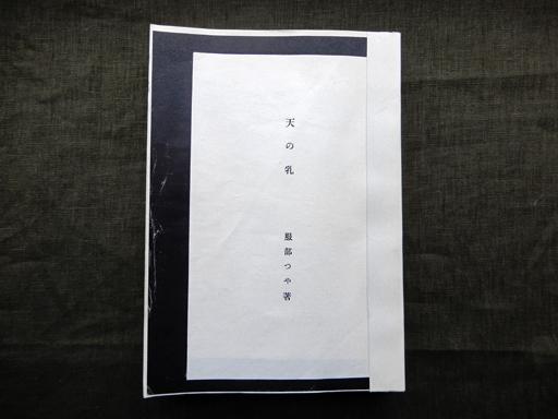服部つや 遺稿詩集 / 天の乳_d0366590_05315618.jpg