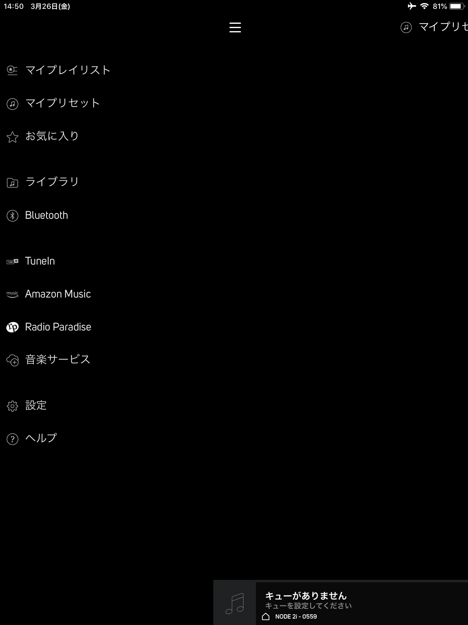 Bluesound (ブルーサウンド)の NODE2i で Amazon Music HD を快適に聴けます。_b0292692_15473075.png