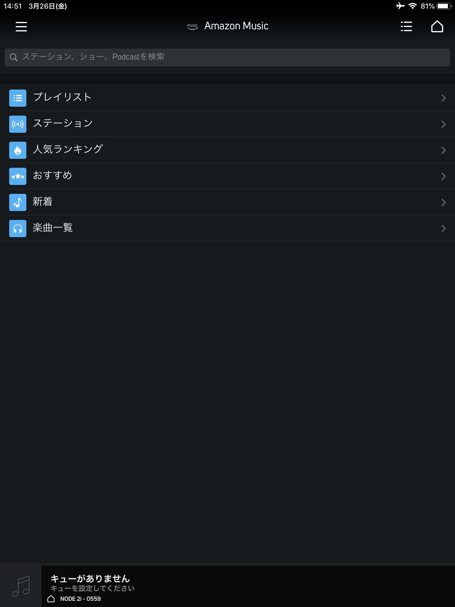 Bluesound (ブルーサウンド)の NODE2i で Amazon Music HD を快適に聴けます。_b0292692_15473929.png