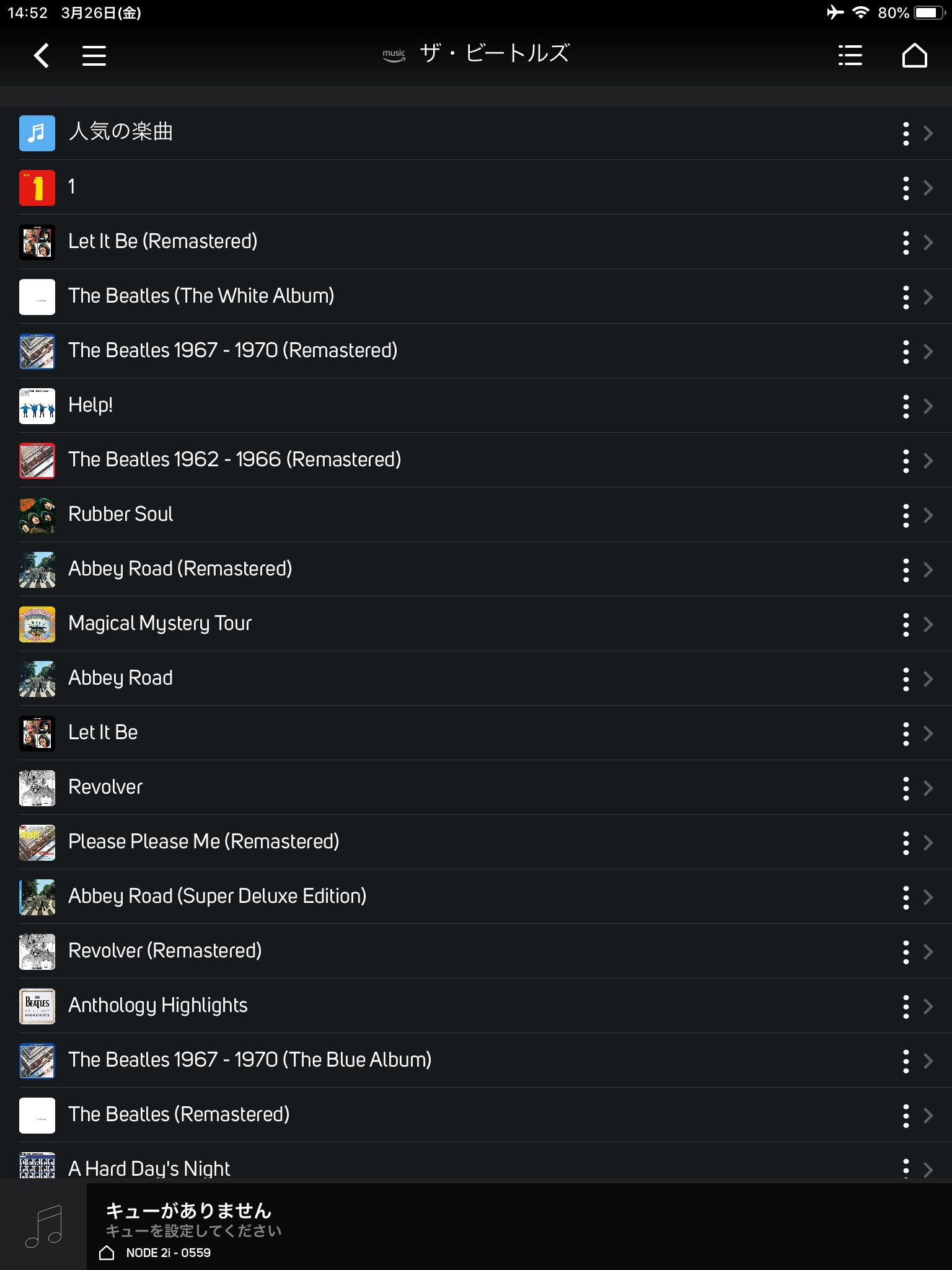 Bluesound (ブルーサウンド)の NODE2i で Amazon Music HD を快適に聴けます。_b0292692_15480068.png